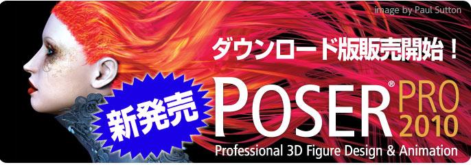 poser pro 2010 DL販売開始