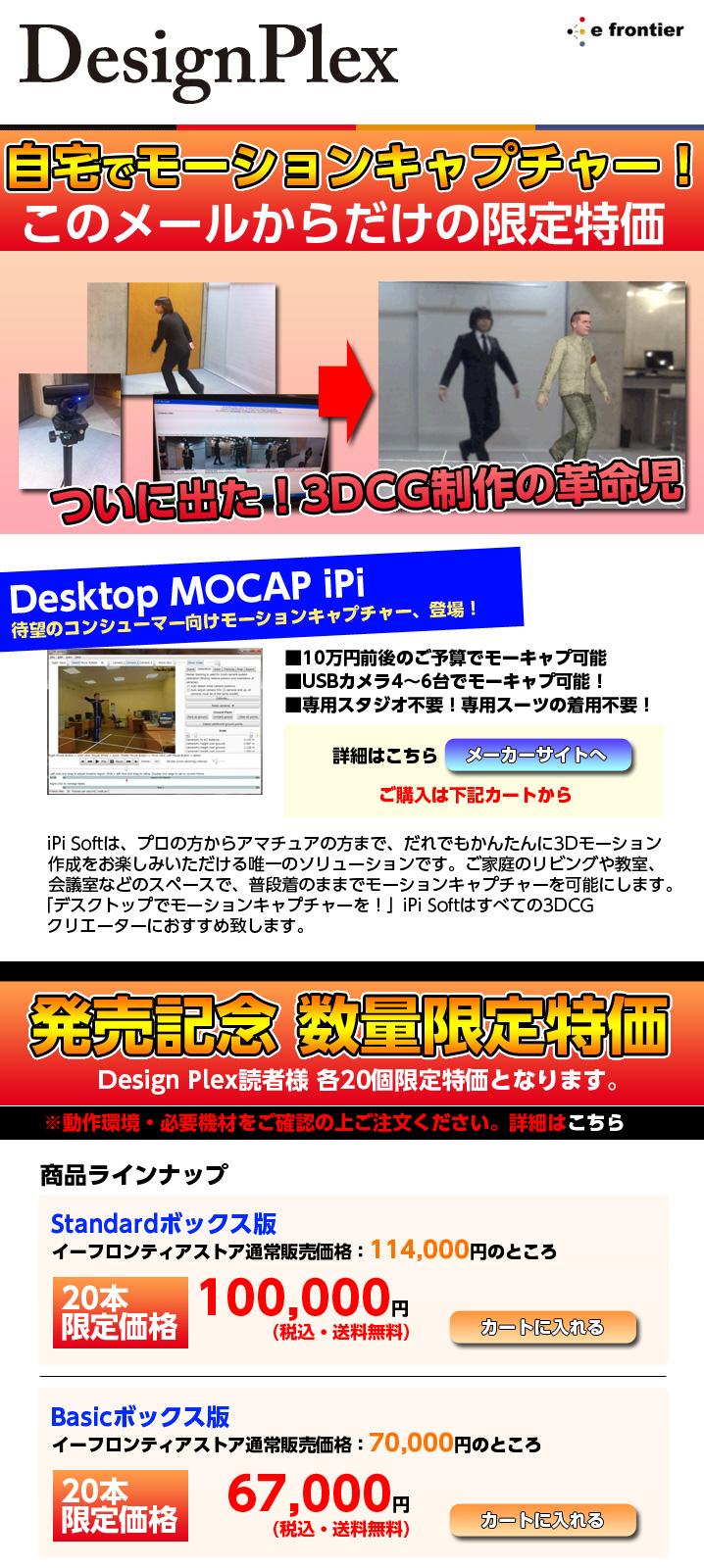 DesignPlex