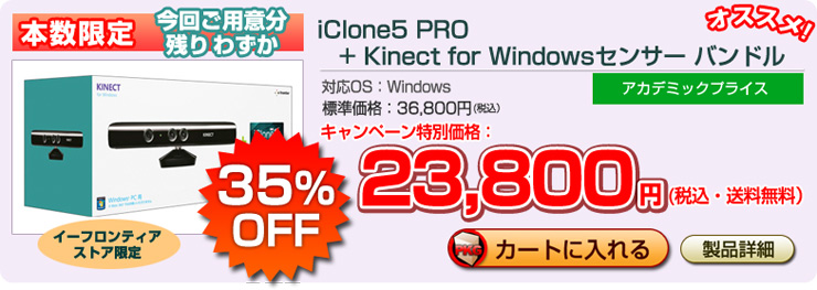 iClone5PRO+kinectバンドル