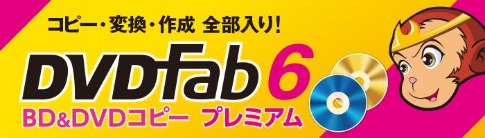 dvdfab6 無料 ダウンロード